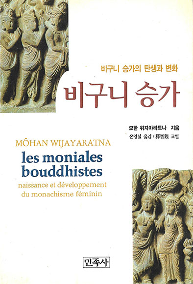 Korean version of Les Moniales bouddhistes - Mohan Wijayaratna